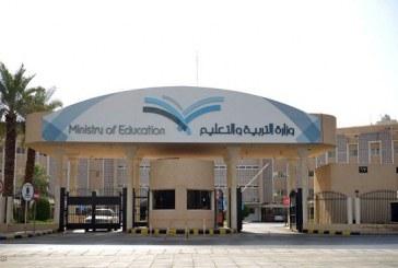 «التعليم» تخضع النقل الداخلي لضوابط المفاضلة