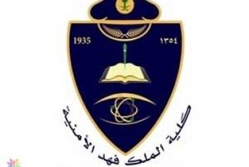 كلية الملك فهد الأمنية تعلن توفر عدد من الوظائف الشاغرة