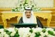"""مجلس الوزراء: تعيين أعضاء مجلس إدارة """"سابك"""" من خلال الجمعية العامة"""