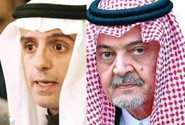 إعفاء الأمير سعود الفيصل من منصب وزير الخارجية وتعيين عادل الجبير خلفاً له