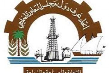 """اتحاد غرف  مجلس التعاون ينظم غداً منتدى """"استثمر في قطر"""""""