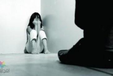 مختصون: 8 أسباب وراء التحرش بين المحارم.. والحالات ضئيلة في المملكة