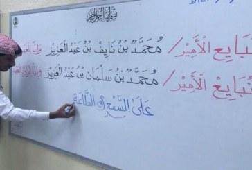 بالصورة.. معلم يبدأ اليوم الدراسي بعبارات مبايعة لولي العهد وولي ولي العهد