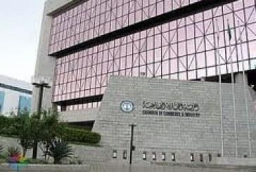 غرفة الرياض تطرح 1133 وظيفة