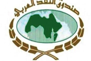 صندوق النقد العربي والبنك الدولي يتفقان على اتفاق تعاون