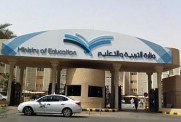 """نظام جديد لـ """"نور"""" لربط تسليم الشهادات في المدارس الأهلية بسداد الرسوم"""