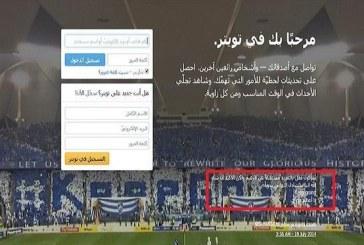 """""""تيفو"""" الهلال يتصدر الصفحة الرئيسية لـ""""تويتر""""للمرة الثانية"""