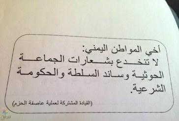 """بالصور""""عاصفة الحزم""""تخاطب الشعب اليمني بمنشورات"""
