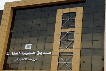 إعفاء 591 متوفياً من قروض صندوق التنمية العقارية