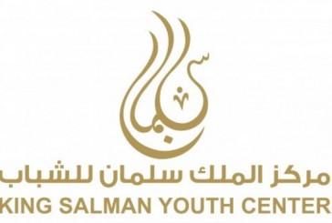 """""""مركز الملك سلمان"""" يستطلع آراء الشباب بمبادراته وبرامجه. وأفكارهم للعام الجديد"""