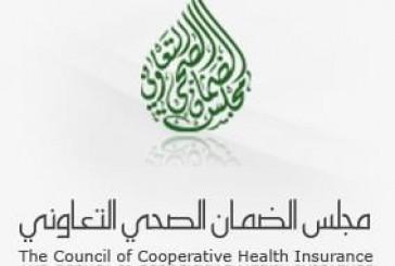 مخالفات التلاعب توقف شركة تأمين صحي