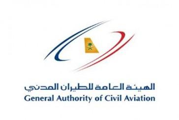 «الطيران المدني» توقف كافة الرحلات من وإلى إيران