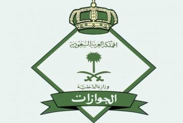 """الجوازات تدعو المقيمين بالمدينة المنورة لتسجيل """"البصمة"""""""