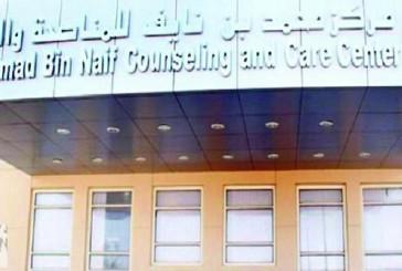 منح المستفيدين من مركز محمد بن نايف للمناصحة إجازة منتصف العام الدراسي