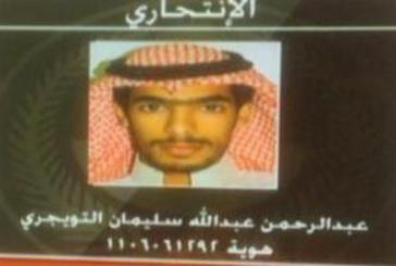 """""""الداخلية"""": انتحاري مسجد الرضا هو """"عبدالرحمن التويجري"""""""