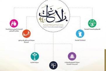 أمانة الشرقية: استحداث قنوات جديدة خاصة بشكاوي وبلاغات المستفيدين عبر مركز 940 الذكي