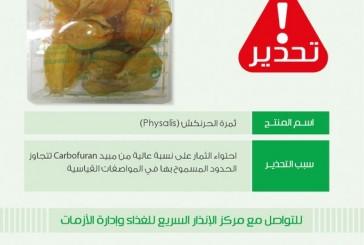 الغذاء والدواء تحذر من ثمرة الحرنكش للعلامة Tiba لوجود نسبة عالية من مبيد Carbofuran