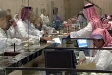 """""""البنوك السعودية"""" تنفي رفع نسبة القروض الشخصية إلى 5%"""