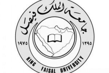 جامعة الملك فيصل تعلن بدء القبول ببرنامج الدراسات العليا