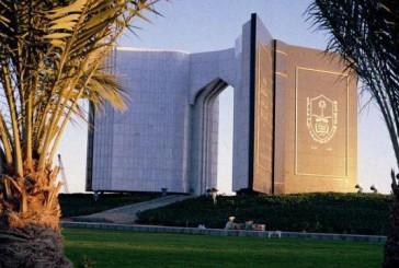جامعة الملك سعود تفتح باب الترشيح لوظيفة «معيد» في عدد من الكليات