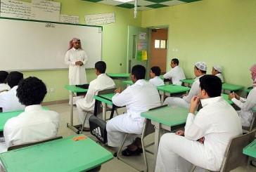 التعليم : منح مكافآت للمعلمين لتدريسهم حصص الانتظار الزائدة عن النصاب