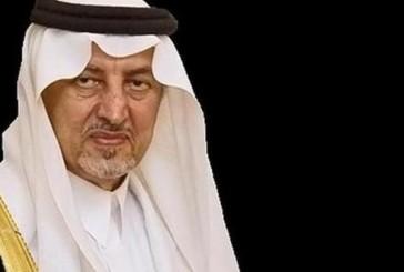 أمير مكة يزور محافظتي الكامل وخليص غداً