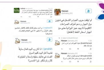 """تأكيداً لما نشره """"تغطيات""""..الهيئة الملكية تفصل معلماً بعد نشر تغريدات مسيئة"""