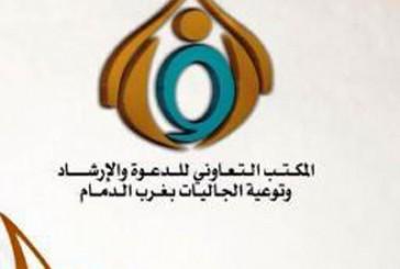 أكثر من 21 ألف مستفيد من الدعوة الالكترونية بمكتب الدعوة بغرب الدمام