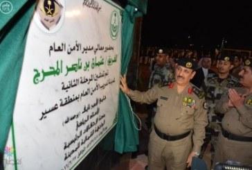 الفريق المحرج يفتتح مشروعات بمدينة تدريب الأمن العام في عسير