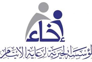 """""""القادسية يستضيف """"اليوم العربي لليتيم"""