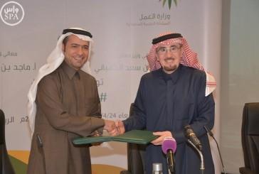 توقيع مذكرة «عمل وإسكان» لدعم مقاولي مشاريع الإسكان وزيادة التوطين