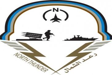 """"""" رعد الشمال """" المناورة العسكرية الأكبر في تاريخ المنطقة"""