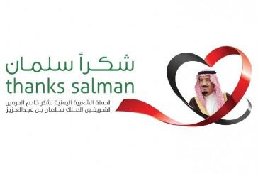 عاصفة الشكر ..حملة يمنية لشكر الملك سلمان