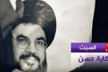 قناة وصال: قريباً #حقيقة_حسن رداً على #حكاية_حسن