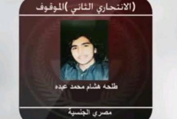 «الداخلية» تكشف هوية الانتحاري الثاني في حادثة مسجد الرضا بالاحساء