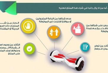 حماية المستهلك: السكوتر الكهربائي خطر ويجب منع بيعه احترازياً