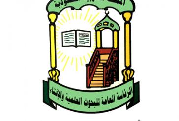 """مفتي عام المملكة يدشن حساب اللجنة الدائمة للفتوى على """"تويتر"""" لإيصال رسالة الإسلام ذات التوسط والاعتدال"""