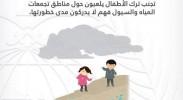 الدفاع المدني: تجنب ترك الأبناء يلعبون حول مواقع تجمع المياه والسيول