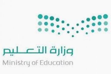 وزير التعليم يوجه بوقف طلبات تغيير التخصص للمعلمين والمعلمات