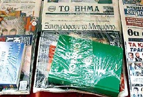 """صحيفة """"تو فيما"""" اليونانية تهدي قرائها نسخة من القرآن الكريم"""