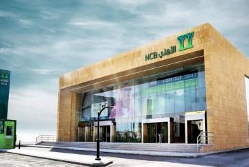البنك الأهلي يغلق فرعيه في لبنان