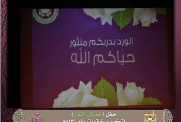 """""""تحفيظ الرياض"""" تحتفي بتخريج 403 خاتمات لكتاب الله"""