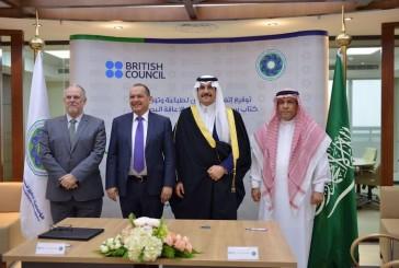 مؤسسة محمد بن فهد توقع أتفاقية مع المجلس الثقافي البريطاني لدعم المكفوفين في الشرق الأوسط