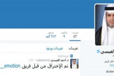 إختراق حساب وزير التعليم على تويتر ..ومطالب خاصة لمخترق الحساب