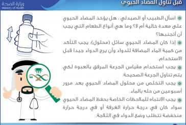 نصائح مهمة قبل تناول المضاد الحيوي