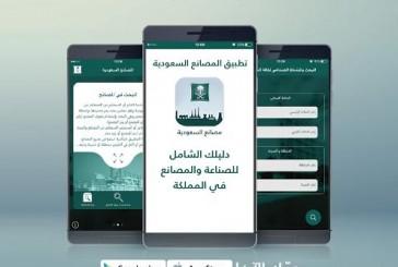 """""""التجارة"""" تطلق تطبيق المصانع السعودية للأجهزة الذكية"""