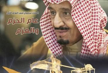 الأمير سعود بن نايف :الملك سلمان في العام الأول..عام الحزم والعزم