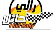 اتحاد السيارات يفتح باب التسجيل لرالي حائل 2016