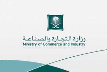 """""""التجارة"""" تشهر بمواطن ومقيم وتغرمهما 20 ألف ريال للتستر التجاري في جدة"""