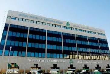 """بنك التسليف: القروض المقدمة تجاوزت الـ """"13"""" مليار ريال"""